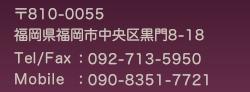 電話番号・FAX:092-713-5950、携帯:090-8351-7721